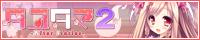 『タユタマ2-After Stories-』2017年4月28日発売予定!